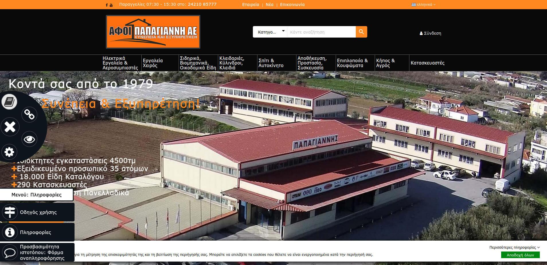 Μπάρα Προσβασιμότητας ΑμεΑ Eucleides - Ιστοσελίδες κατάλληλες για ΑμεΑ σύμφωνα με το πρότυπο WCAG 2.0 - Εγκατάσταση σε όλες τις πλατφόρμες ιστοτόπων - afoipapagianni.gr