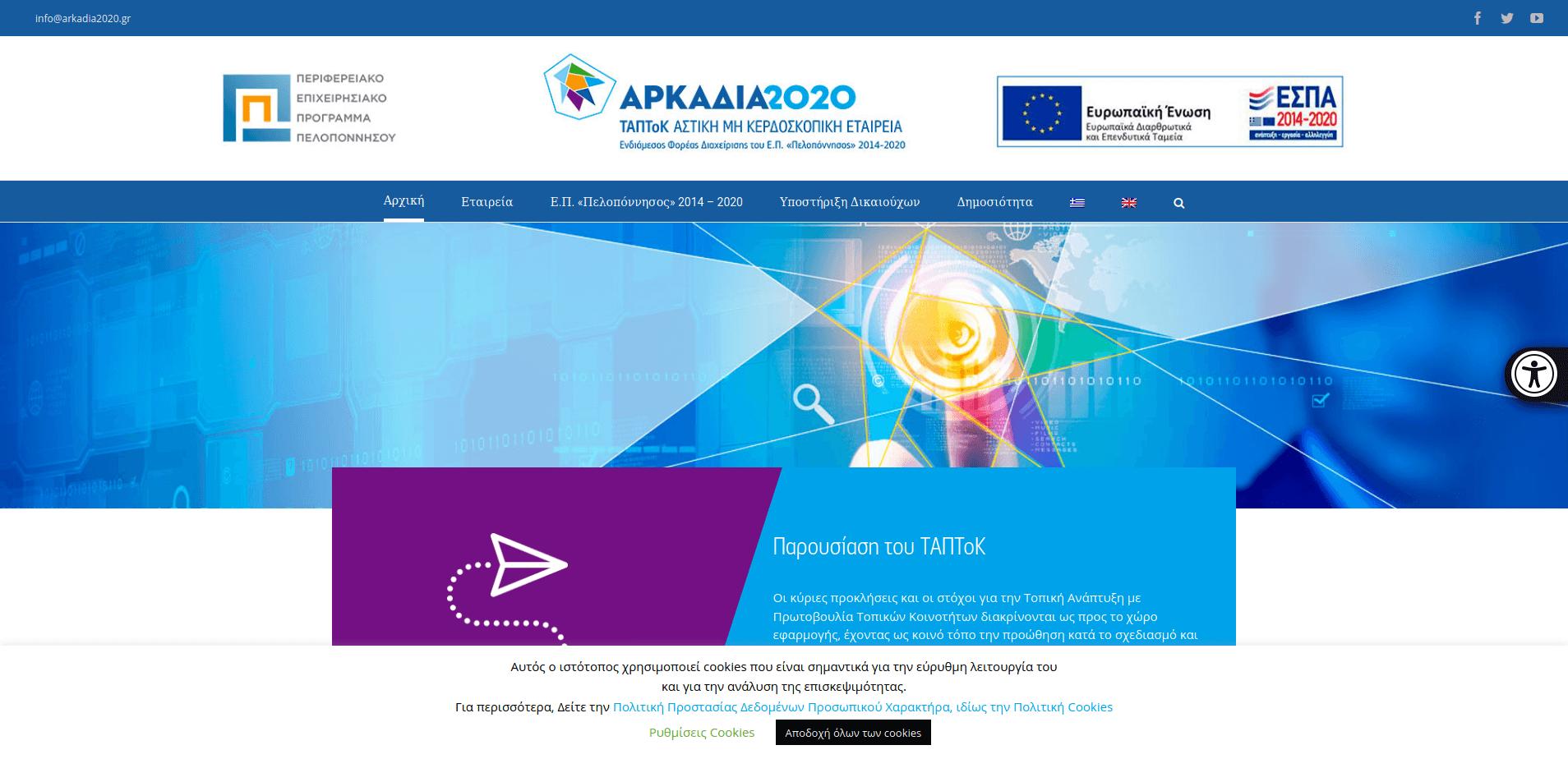 Μπάρα Προσβασιμότητας ΑμεΑ Eucleides - Ιστοσελίδες κατάλληλες για ΑμεΑ σύμφωνα με το πρότυπο WCAG 2.0 - Εγκατάσταση σε όλες τις πλατφόρμες ιστοτόπων - arkadia2020.gr