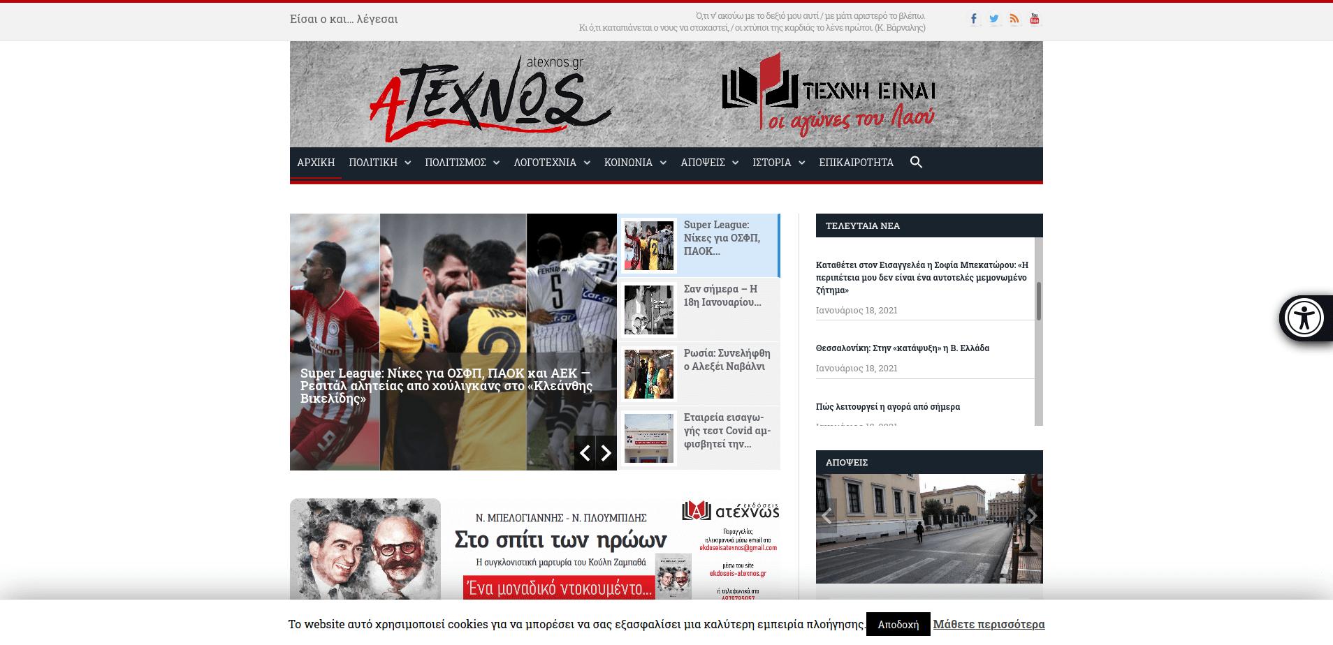 Μπάρα Προσβασιμότητας ΑμεΑ Eucleides - Ιστοσελίδες κατάλληλες για ΑμεΑ σύμφωνα με το πρότυπο WCAG 2.0 - Εγκατάσταση σε όλες τις πλατφόρμες ιστοτόπων - atexnos.gr