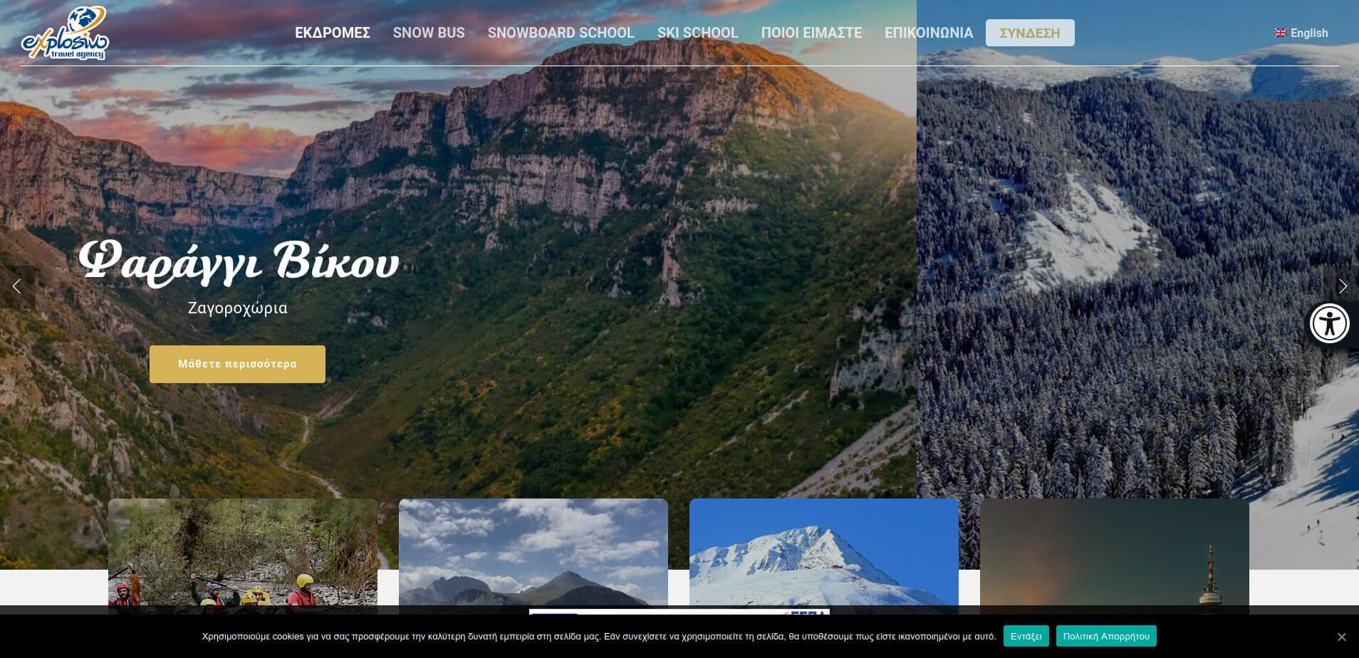 Μπάρα Προσβασιμότητας ΑμεΑ Eucleides - Ιστοσελίδες κατάλληλες για ΑμεΑ σύμφωνα με το πρότυπο WCAG 2.0 - Εγκατάσταση σε όλες τις πλατφόρμες ιστοτόπων - explosivo.gr