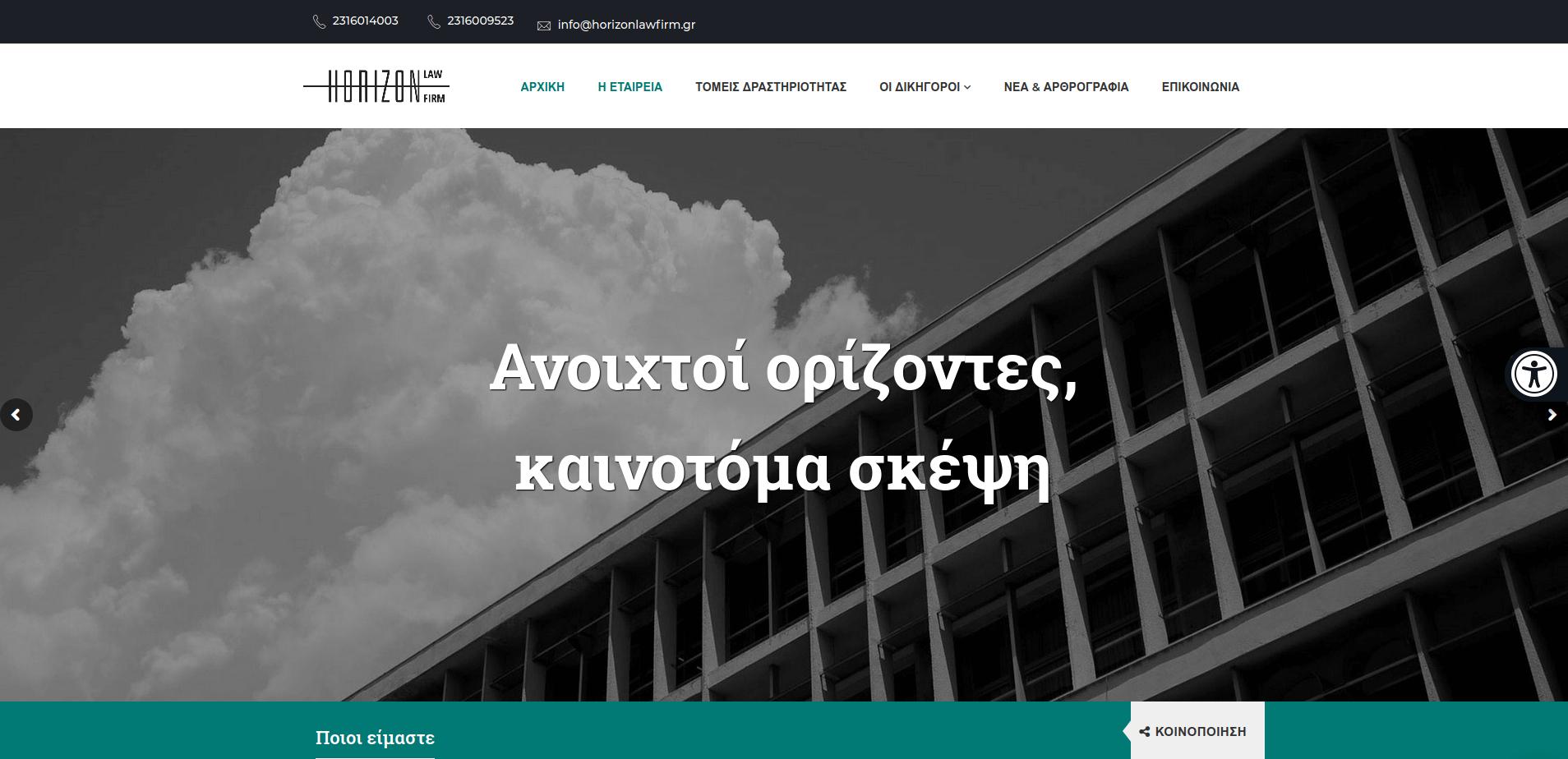 Μπάρα Προσβασιμότητας ΑμεΑ Eucleides - Ιστοσελίδες κατάλληλες για ΑμεΑ σύμφωνα με το πρότυπο WCAG 2.0 - Εγκατάσταση σε όλες τις πλατφόρμες ιστοτόπων - horizonlawfirm.gr Horizon Law Firm Δικηγορικό γραφείο Θεσσαλονίκη Καμάκα Μικρού