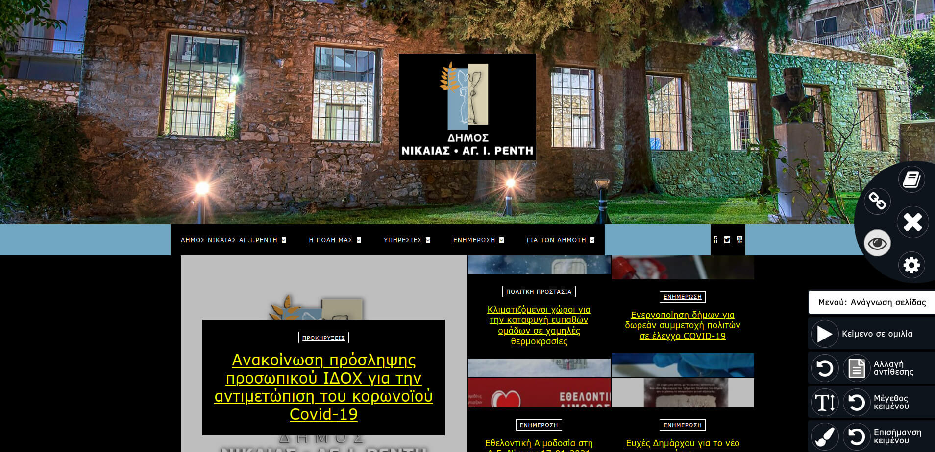 Μπάρα Προσβασιμότητας ΑμεΑ Eucleides - Ιστοσελίδες κατάλληλες για ΑμεΑ σύμφωνα με το πρότυπο WCAG 2.0 - Εγκατάσταση σε όλες τις πλατφόρμες ιστοτόπων - nikaia-rentis.gov.gr