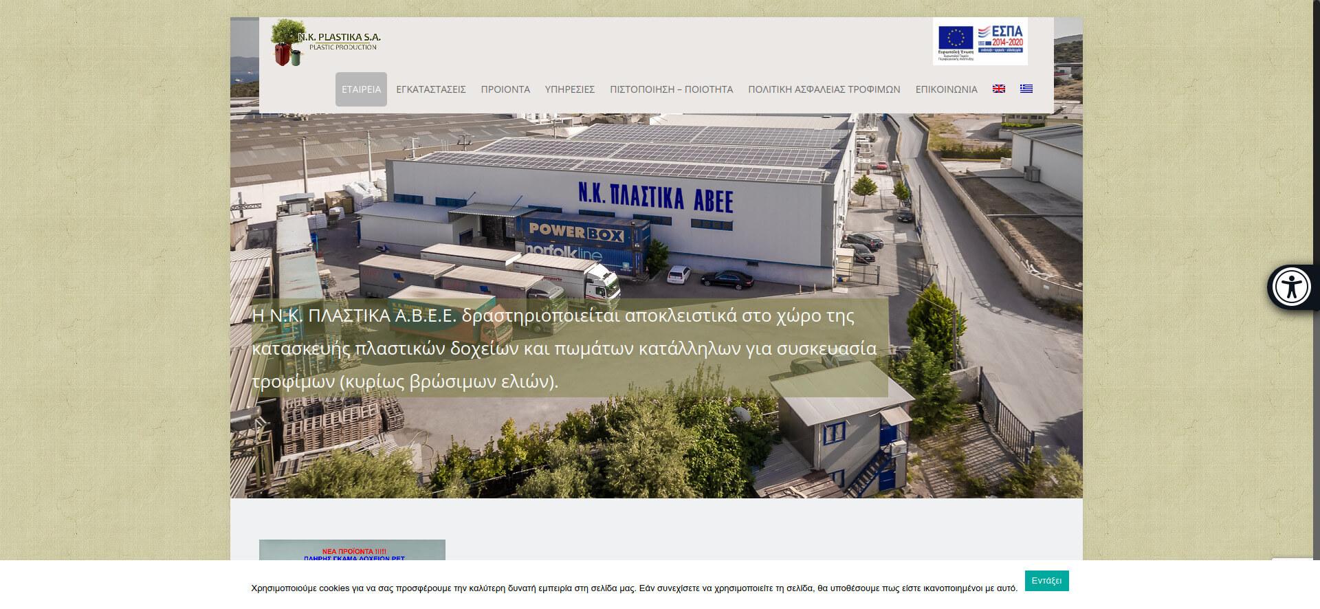 Μπάρα Προσβασιμότητας ΑμεΑ Eucleides - Ιστοσελίδες κατάλληλες για ΑμεΑ σύμφωνα με το πρότυπο WCAG 2.0 - Εγκατάσταση σε όλες τις πλατφόρμες ιστοτόπων - nkplastika.gr