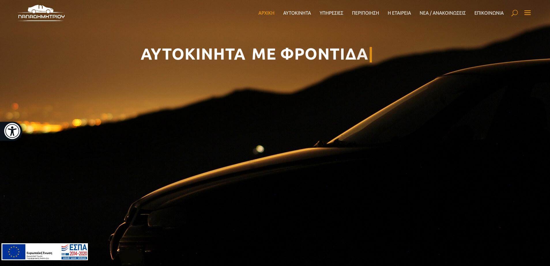 Μπάρα Προσβασιμότητας ΑμεΑ Eucleides - Ιστοσελίδες κατάλληλες για ΑμεΑ σύμφωνα με το πρότυπο WCAG 2.0 - Εγκατάσταση σε όλες τις πλατφόρμες ιστοτόπων - papadimitriou-cars.gr