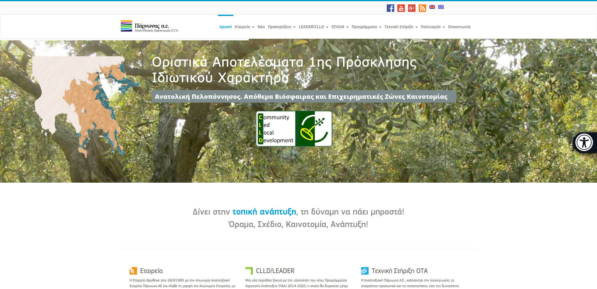 Μπάρα Προσβασιμότητας ΑμεΑ Eucleides - Ιστοσελίδες κατάλληλες για ΑμεΑ σύμφωνα με το πρότυπο WCAG 2.0 - Εγκατάσταση σε όλες τις πλατφόρμες ιστοτόπων - parnonas.gr