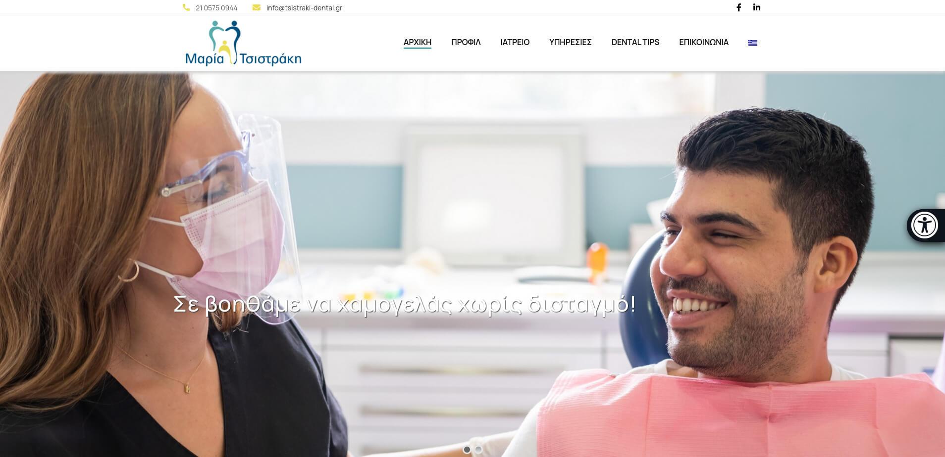 Μπάρα Προσβασιμότητας ΑμεΑ Eucleides - Ιστοσελίδες κατάλληλες για ΑμεΑ σύμφωνα με το πρότυπο WCAG 2.0 - Εγκατάσταση σε όλες τις πλατφόρμες ιστοτόπων - tsistraki-dental.gr